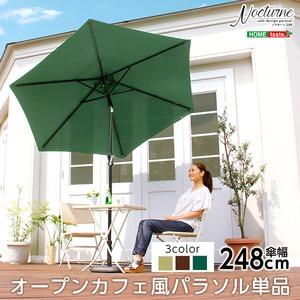 オープンカフェ風パラソル 248cm【ノクターン-NOCTURNE-】パラソル 撥水 アルミ グリーン - 拡大画像