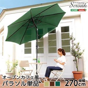 オープンカフェ風パラソル 270cm【セレナード-SERENADO-】パラソル 撥水 アルミ グリーン - 拡大画像