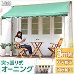 陽射しを防いで室内まで涼しく【タンゴ-TANGO-】(オーニング3M 日よけ) グリーン
