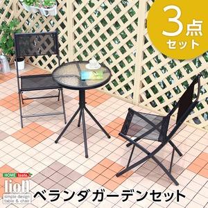 ベランダガーデン3点セット【リオン-LION-】(ガーデン セット) ブラック - 拡大画像
