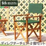 天然木とグリーン布製の定番のディレクターチェア【レジスタ-REGISTA-】(ガーデニング 椅子) グリーン