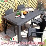 ガーデン サイドテーブル/ミニテーブル 【幅140cm ブラック】 長方形 洗える パラソル取り付け可 〔店舗〕