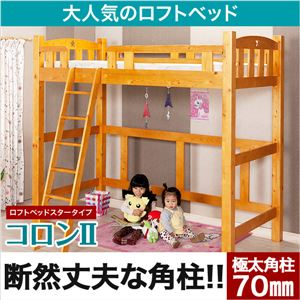 ロフトベッド/システムベッド 【ハイタイプ/ホワイトウォッシュ】 木製 『コロンII』 すのこ板 可動梯子 省スペース - 拡大画像