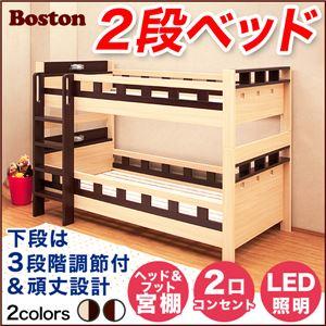 2段ベッド/すのこベッド 【ダークブラウン×ホワイト】 耐震仕様 『BOSTON』 二口コンセント/LEDライト/梯子/宮付き - 拡大画像