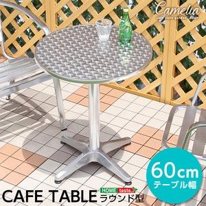 ガーデン丸アルミテーブル【カメリア -CAMELIA-】(ガーデン 丸 テーブル 60幅) - 拡大画像