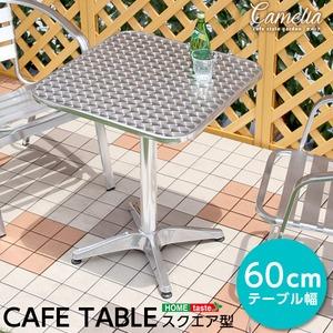 ガーデンアルミテーブル【カメリア -CAMELIA-】(ガーデン 四角 テーブル 60幅)