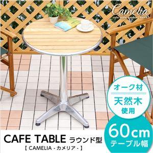 ガーデン丸アルミウッドテーブル【カメリア -CAMELIA-】(ガーデン 丸 テーブル 木製 60幅) - 拡大画像