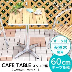 ガーデンアルミウッドテーブル【カメリア -CAMELIA-】(ガーデン 四角 テーブル 木製 60幅) - 拡大画像