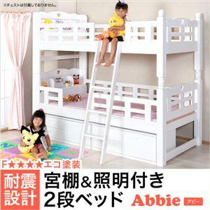 2段ベッド/すのこベッド 【ホワイトウォッシュ】 耐震機能 『ABBIE』 木製 二口コンセント/照明/梯子/宮付き - 拡大画像