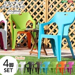 モダン スタッキングチェア 4脚セット 【ライトグリーン】 幅58cm プラスチック 『ガーデンデザインチェア』