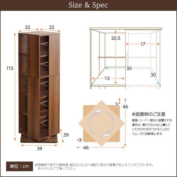 360度回転式本棚/ブックラック 【5段/ホワイト】 幅39cm×高さ115cm 『Kerbr』 コンパクト 大容量収納