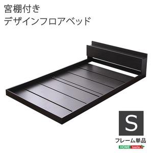 デザインフロアベッド/ローベッド フレーム本体 【シングルサイズ】 コンセント/宮付き 『CERASUS』 すのこ床 ブラックオーク - 拡大画像