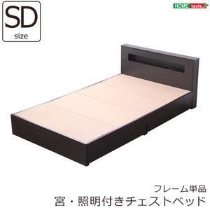 宮付き 照明付き 収納付きベッド セミダブル (フレームのみ) ブラックオーク 二口コンセント 『ROSEN』 ベッドフレーム - 拡大画像