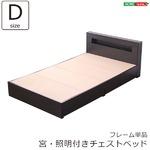 宮付き 照明付き 収納付きベッド ダブル (フレームのみ) ブラックオーク 二口コンセント ベッドフレーム