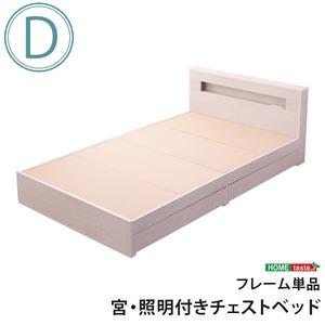 宮付き 照明付き 収納付きベッド ダブル (フレームのみ) ホワイトオーク 二口コンセント 『FLUMEN』 ベッドフレーム - 拡大画像