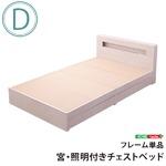 宮付き 照明付き 収納付きベッド ダブル (フレームのみ) ホワイトオーク 二口コンセント 『FLUMEN』 ベッドフレーム