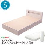 宮付き 照明付き 収納付きベッド シングル プレミアムボンネルコイルマットレス付き ホワイトオーク 『FLUMEN』