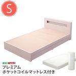 宮付き 照明付き 収納付きベッド シングル プレミアムポケットコイルマットレス付き ホワイトオーク 『FLUMEN』