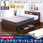 収納付きベッド 【シングルサイズ】 デュラテクノマットレス付き 『SOMUNIUM』 照明/二口コンセント/宮付き ウォールナット