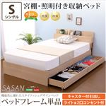 収納付きすのこベッド フレーム本体 【シングルサイズ】 照明/コンセント/宮付き 『SASAN』 ウォールナット