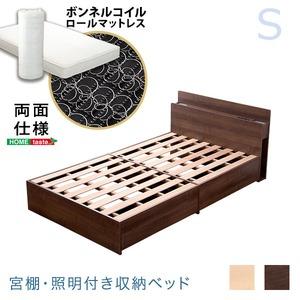 照明付き 宮付き 収納ベッド シングル ボンネルコイルマットレス付き ウォールナット 引き出し収納付き コンセント 『SASAN』 - 拡大画像