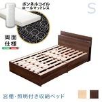 おすすめ すのこベッド 宮棚・照明・コンセントき 収納付きすのこベッド『SASAN』