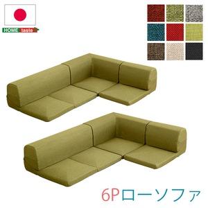 コーナーローソファー 【同色2点セット/タスクグリーン】 分割タイプ 『Lantana』 洗えるカバー 日本製