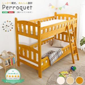 2段ベッド/すのこベッド 【ホワイトウォッシュ】 耐震仕様 『Perroquet』 木製 上下分割構造 梯子付き 木目調 - 拡大画像