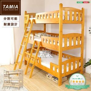 平柱3段ベッド【Tamia-タミア-】(ベッド 3段ベッド 木製 平柱) ライトブラウン - 拡大画像