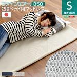 2段ベッド用 マットレス 【シングル ネイビー】 厚さ3cm 体圧分散 衛生 通気性 日本製 『ファインエア 二段ベッド用 350』