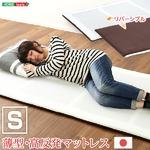 薄型・高反発マットレス/敷布団 【シングルサイズ】 リバーシブルカバー 『AIRMIX』 洗える 日本製 【完成品】