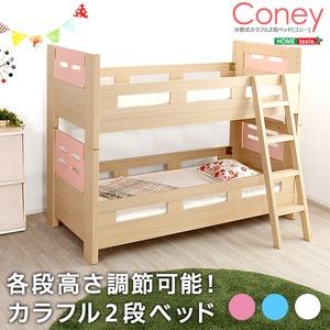 分割式2段ベッド/すのこベッド 【ピンク】 高さ調節可 『Coney』 木製 梯子付き サイドフレーム取り外し可 - 拡大画像