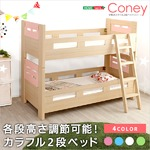 分割式2段ベッド/すのこベッド 【ホワイト】 高さ調節可 『Coney』 木製 梯子付き サイドフレーム取り外し可