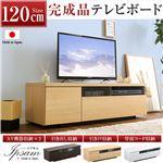 テレビ台/テレビボード 【幅120cm】 ナチュラル 『Ipsam』 大容量引き出し収納付き 日本製 【完成品】