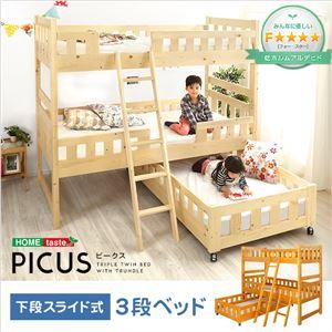 平柱スライド式3段ベッド【Picus-ピークス-】(ベッド 3段 スライド) ライトブラウン - 拡大画像