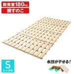 折りたたみ式 すのこベッド/寝具 シングル (フレームのみ) 耐荷重180kg 木製 折りたたみ 布団対応 〔寝室 フロア 床〕