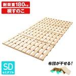折りたたみ式 すのこベッド/寝具 セミダブル (フレームのみ) 耐荷重180kg 木製 折りたたみ 布団対応 〔寝室 フロア 床〕