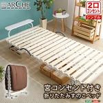 宮付き 折りたたみ すのこベッド シングル (フレームのみ) ナチュラル 二口コンセント付 キャスター付 木製