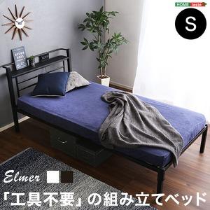 宮付き 二口コンセント付き すのこベッド シングル 1段 (フレームのみ) ブラック 『Elmer-エルマー-』 ベッドフレーム