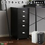 デスクキャビネット/サイドチェスト 【5段タイプ ブラック】 幅28cm キャスター付き A4サイズ収納可 『kotov-コトフ-』