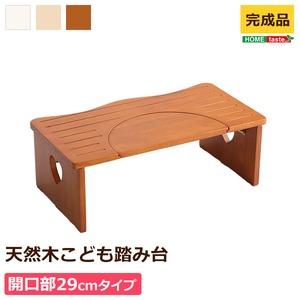 子ども用踏み台/補助台 【開口部29cm ブラウン】 木製 折りたたみ コンパクト 『salita-サリタ-』 【完成品】
