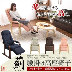 肘掛けしやすい高座椅子(ミドルハイタイプで腰のサポートに)フットリクライニング付き   薊-あざみ- ピンク