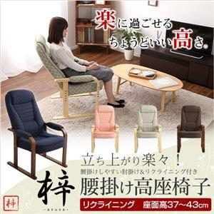 肘付き高座椅子/パーソナルチェア 【ブルー】 ミドルハイタイプ 4段階リクライニング機能 簡単組立て 『梓-あずさ-』