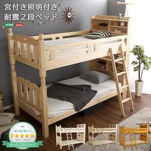 耐震仕様 宮付き 照明付き すのこ2段ベッド (フレームのみ) ホワイトウォッシュ 『Awase-アウェース-』 ベッドフレーム