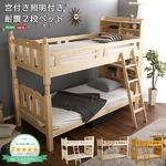 耐震仕様 宮付き 照明付き すのこ二段ベッド シングル (フレームのみ) ライトブラウン 木製 分割式 梯子付 『Awase アウェース』