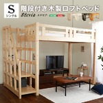 階段付き ロフトベッド/寝具 シングル (フレームのみ) ホワイトウォッシュ 木製 収納スペース付き 通気性 ベッドフレーム
