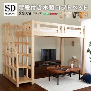 階段付き ロフトベッド/寝具 セミダブル (フレームのみ) ライトブラウン 木製 収納スペース付き 通気性 ベッドフレーム - 拡大画像