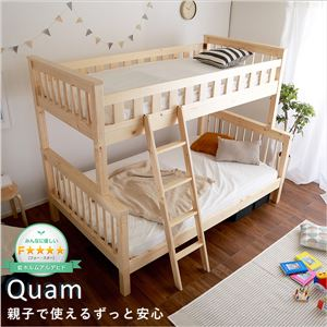 上下でサイズが違う高級天然木パイン材使用2段ベッド(S+SD二段ベッド) Quam-クアム- 二段ベッド 天然木 パイン キッズベッド 子供 子供用 ナチュラル