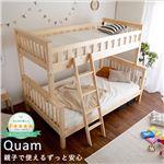 おすすめ すのこ採用 パイン材使用 2段ベッド シングル・セミダブル2段ベッド(フレームのみ)ナチュラル『Quam-クアム-』ベッドフレーム