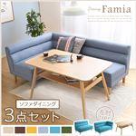 ダイニング3点セット 【左アーム/ライトブルー】 ソファー・コーナーソファー・ダイニングテーブル 『Famia-ファミア-』